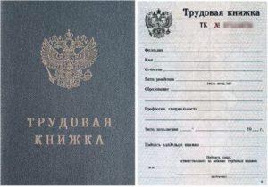 Трудовая книжка СССР купить